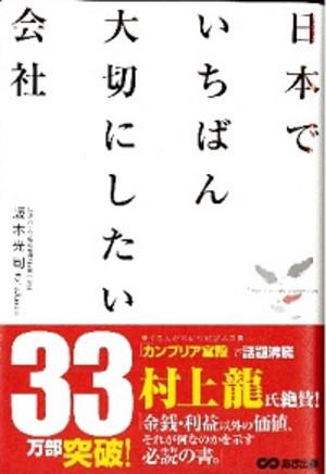 Nihonde3